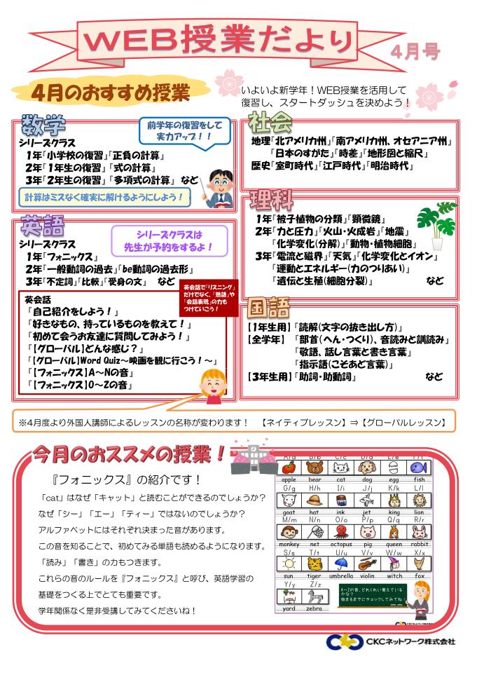 WEB授業だより2017(中学)4月_01.png