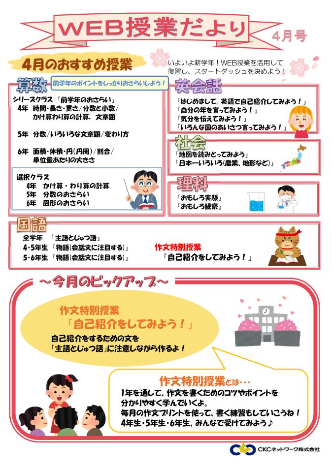WEB授業だより2017(小学)4月_01.png