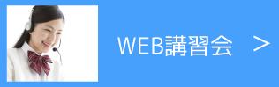 WEB講習会