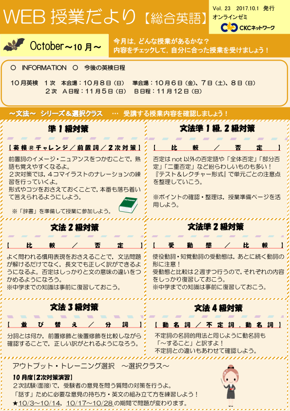 WEB授業だより2017(総合英語)10月_01.png