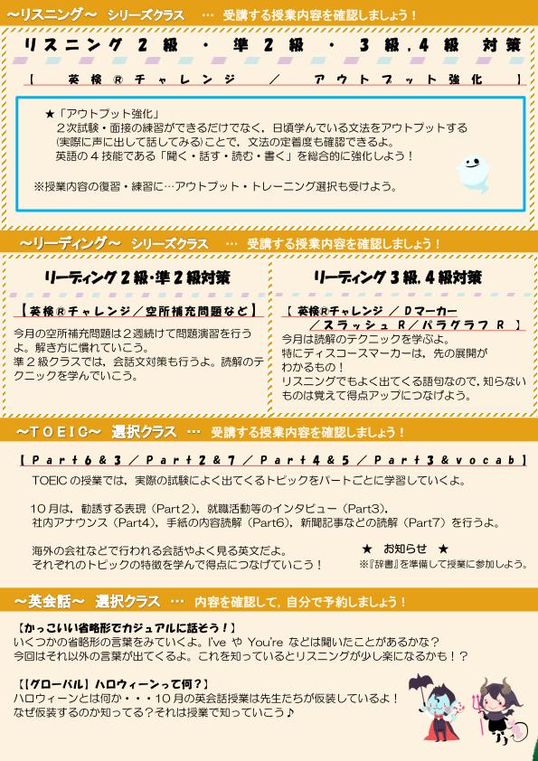 WEB授業だより2017(総合英語)10月_02.png