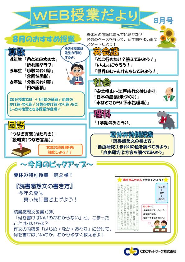 WEB授業だより2017(小学)6月_01.png