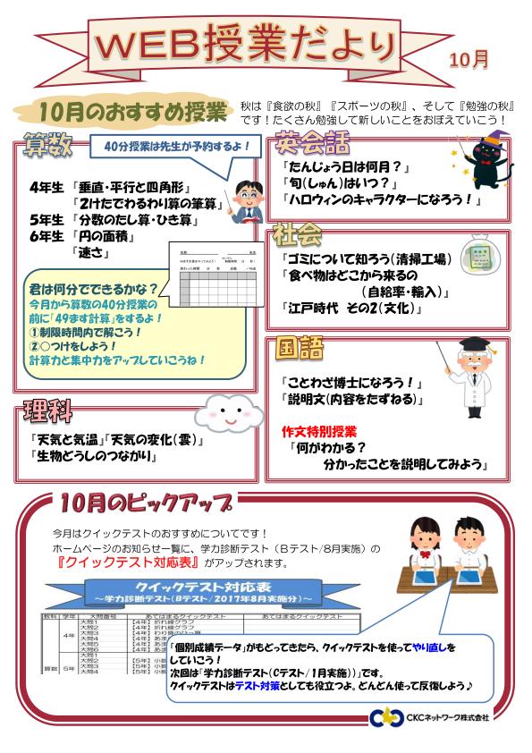 WEB授業だより2017(小学)10月_01.png