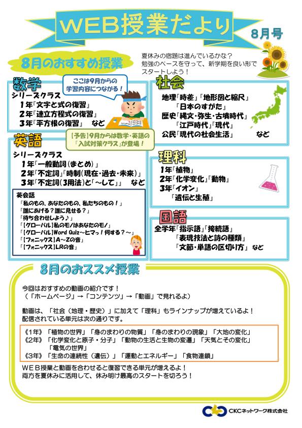 WEB授業だより2017(中学)6月_01.png