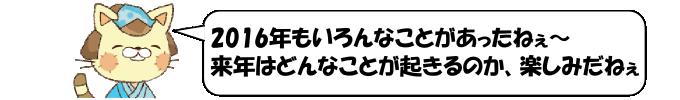 2016まとめ.png