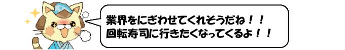 20170929寿司2.png